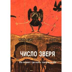 Число зверя — иеромонах Анатолий (Берестов)