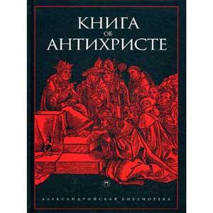 Книга об антихристе — Деревенский Б.Г.