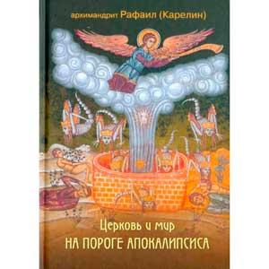 Церковь и мир на пороге Апокалипсиса — архимандрит Рафаил (Карелин)