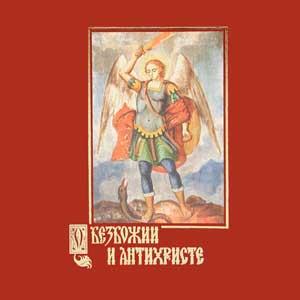 О безбожии и антихристе — Беляев А.Д.