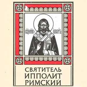 Толкование на книгу пророка Даниила, 4:1–21, 48–55 — св. Ипполит Римский