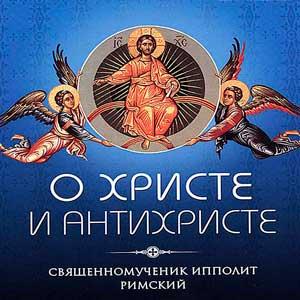 О Христе и антихристе — св. Ипполит Римский
