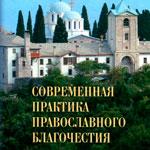 Современная практика православного благочестия