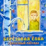 Берёзовая ёлка (святочный рассказ). Евгений Санин