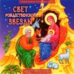 Свет Рождественской Звезды. Православные праздники детям.