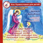 Азы православия для детей. Православные рассказы длядетей
