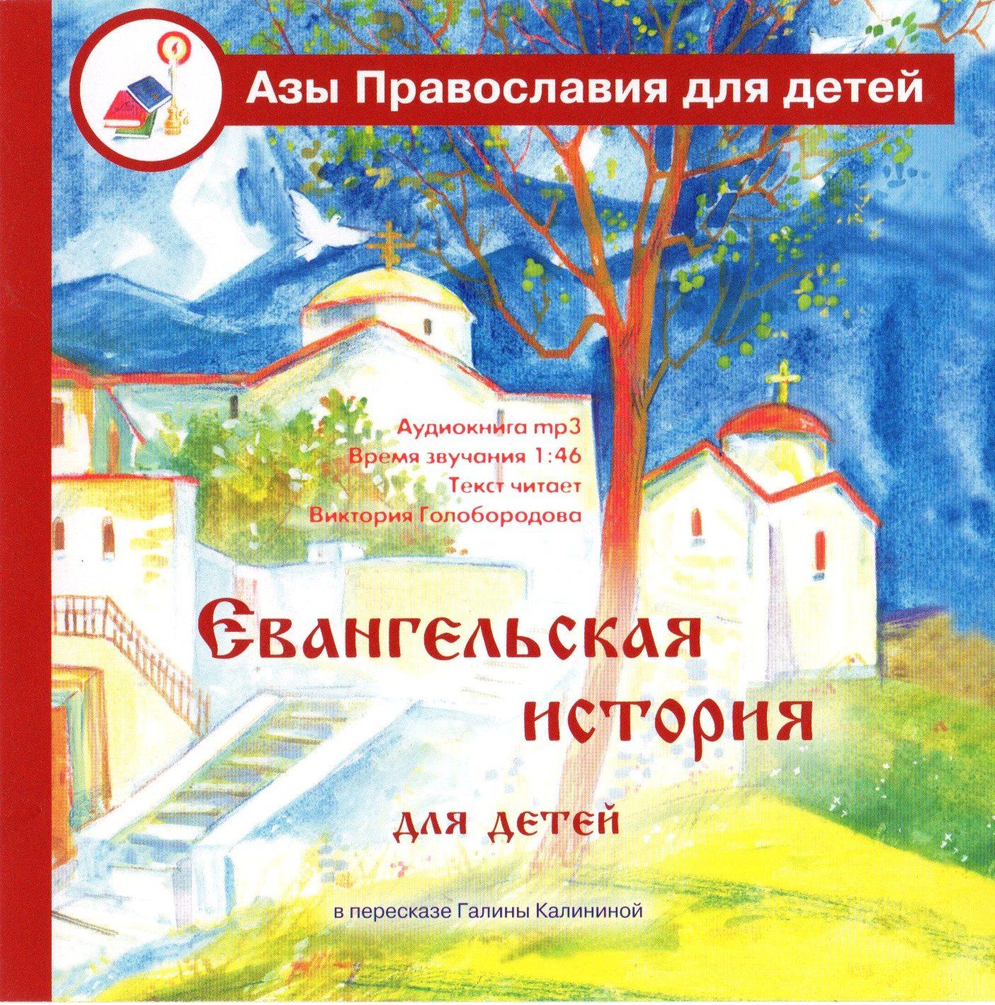 Евангельская история для детей. Азы Православия длядетей