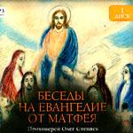 Беседы на Евангелие от Матфея
