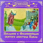 Толкование Послания к Филиппийцам святого апостола Павла