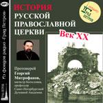 История Русской Православной Церкви ХХ века. Протоиерей Георгий Митрофанов