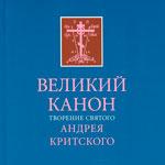 Великий канон в четверг пятой седмицы Великого поста с чтением жития прп. Марии Египетской