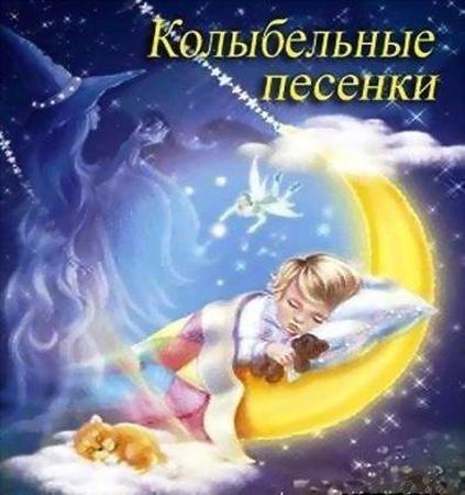 Илья Литвак. Колыбельные песни длядетей