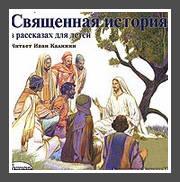 С.С. Куломзина. Священная история в рассказах длядетей