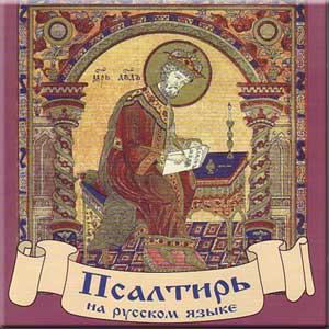 Псалтирь на русском языке (Лев Прыгунов)