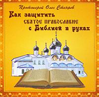 Как защитить Святое Православие с Библией вруках