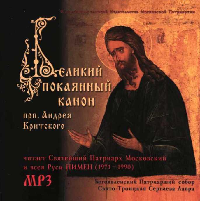 Великий покаянный канон прп. Андрея Критского (читает патриарх Пимен)