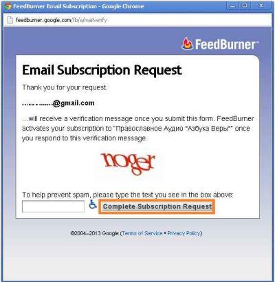 Subscribe Step2 - Как пользоваться сайтом?