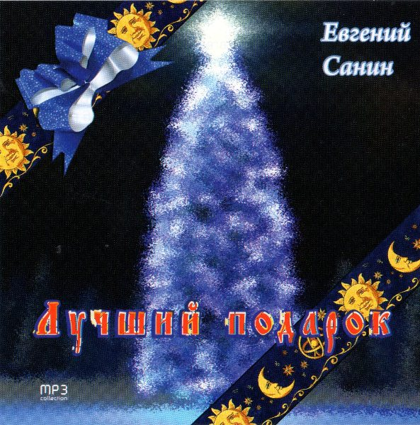 """Стихи Евгения Санина """"Лучший подарок для детей и взрослых"""""""