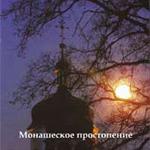 Свято-Троицкий Ионинский монастырь. Монашеское простопение