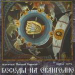 Святитель Николай Сербский. Беседы на Евангелия