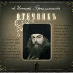 Святитель Игнатий (Брянчанинов). Отечник