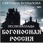 Богоносная Россия (Песни-баллады)