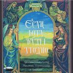 «Если Богу будет угодно». Христианские сказки Испании, Португалии и Америки