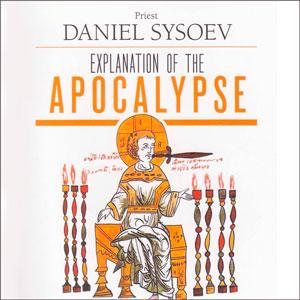 Толкование на Апокалипсис Иоанна Богослова — священник Даниил Сысоев