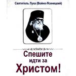 Спешите идти за Христом. Сборник проповедей, Симферополь 1946–1948 г.