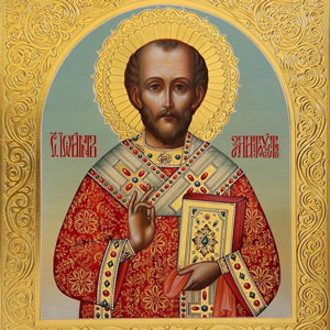 Письма святой диакониссе Олимпиаде