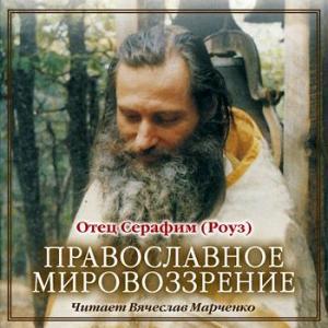 Православное мировоззрение — иеромонах Серафим (Роуз)