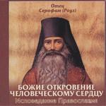 Исповедание Православия — иеромонах Серафим (Роуз)
