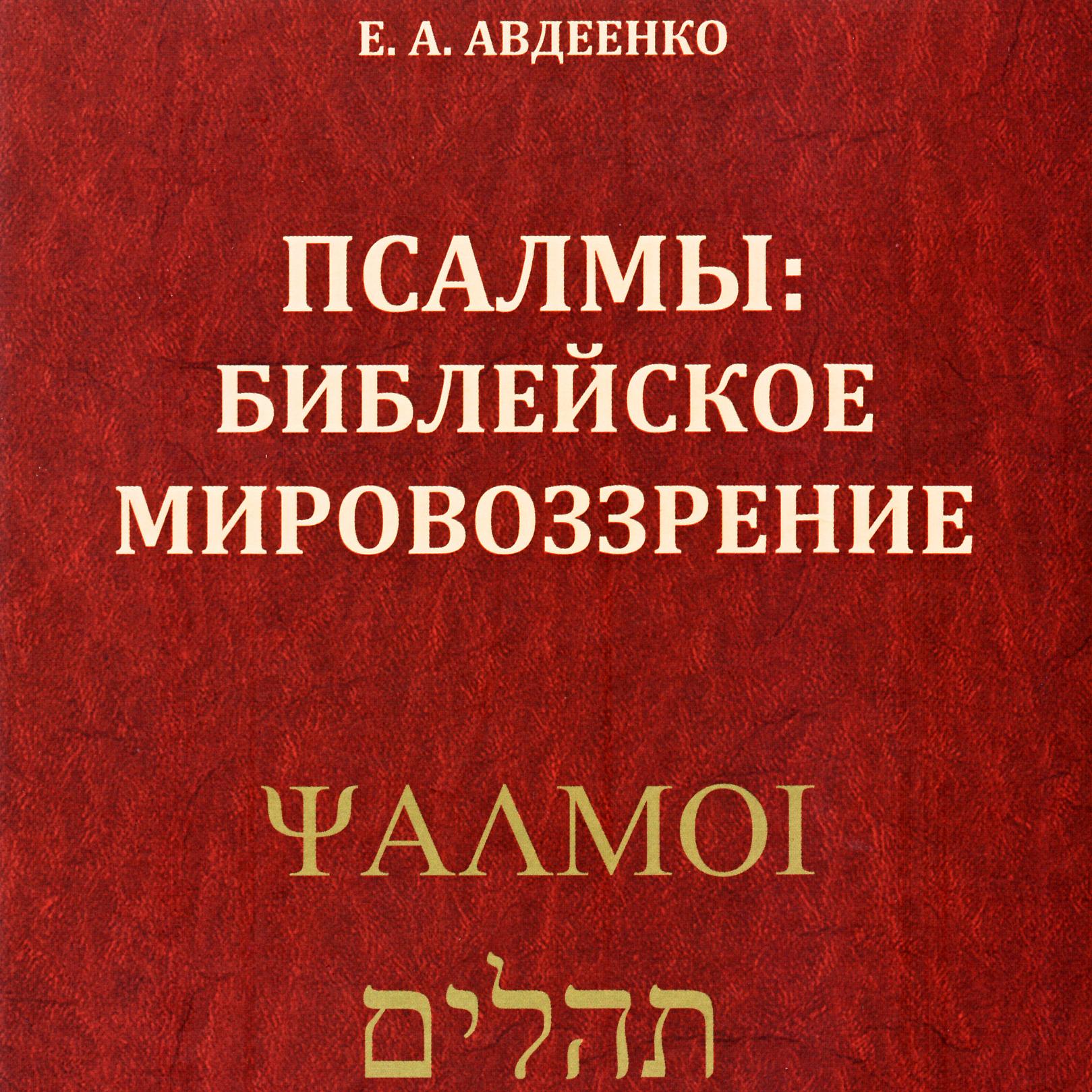 Псалмы: Библейское мировоззрение — Авдеенко Е.А.
