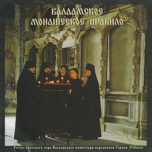 Валаамское монашеское правило