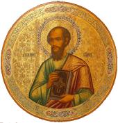 Послание святого апостола Павла к Филимону