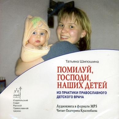 """""""Помилуй, Господи, наших детей"""". Дневник православного врача"""