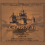 Соборъ. Собрание богослужебных песнопений православных церквей