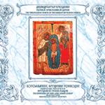 Двунадесятые праздники Русской Православной Церкви. Богоявление. Крещение Господне