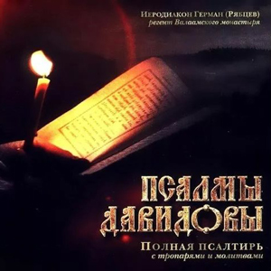 s1200 - Псалмы Давидовы (иеродиакон Герман (Рябцев))