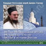 Ислам. Православный взгляд — священник Даниил Сысоев
