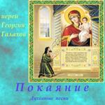 Покаяние — cвященник Георгий Галахов