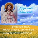 Друг мой Небесный — cвященник Георгий Галахов