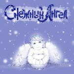 Снежный ангел — Елена Пименова