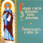 Сказание о житии преподобного Иоанна Дамаскина — Елена Пименова