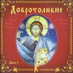 Добротолюбие в переводе св. Феофана Затворника. ТомV