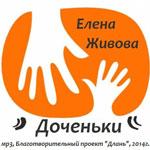 Доченьки — Елена Живова