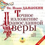 4367 large default - Точное изложение Православной веры