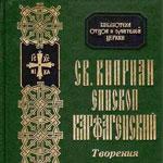 Творения священномученика Киприана Карфагенского