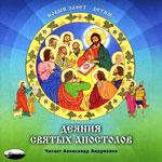 Деяния святых Апостолов. Новый Завет —детям