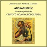 Апокалипсис, или Откровение святого Иоанна Богослова